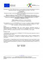 ОПИК Подкрепа на микро и малки предприятия за преодоляване на икономическите последствия от пандемията COVID-19